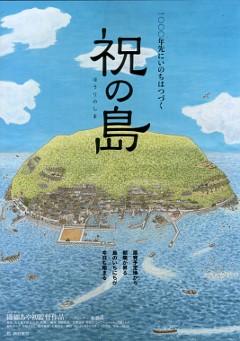 Hourinoshima